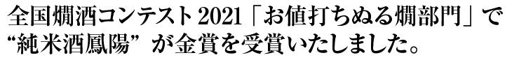 全国燗酒コンテスト2021金賞受賞