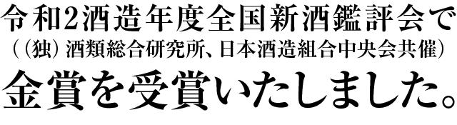 令和2酒造年度全国新酒鑑評会金賞受賞