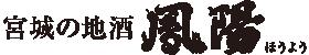 鳳陽〜内ヶ崎酒造店〜