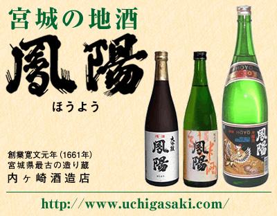 清酒HOYO-top